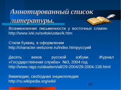 Аннотированный список литературы. Возникновение письменности у восточных слав...