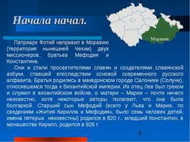 Начала начал. Они и стали просветителями славян и создателями славянской азбу...