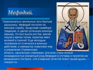 Мефодий. Первоначально жизненные пути братьев разошлись. Мефодий поступил на ...