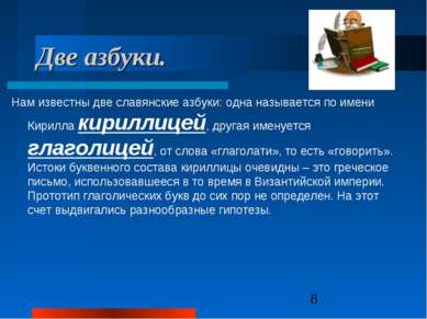 Две азбуки. Нам известны две славянские азбуки: одна называется по имени Кири...