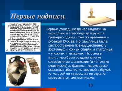 Первые надписи. Первые дошедшие до нас надписи на кириллице и глаголице датир...