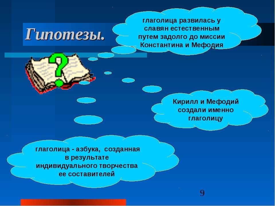 Гипотезы. Кирилл и Мефодий создали именно глаголицу глаголица развилась у сла...