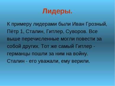 Лидеры. К примеру лидерами были Иван Грозный, Пётр 1, Сталин, Гитлер, Суворов...