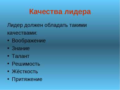 Качества лидера Лидер должен обладать такими качествами: Воображение Знание Т...