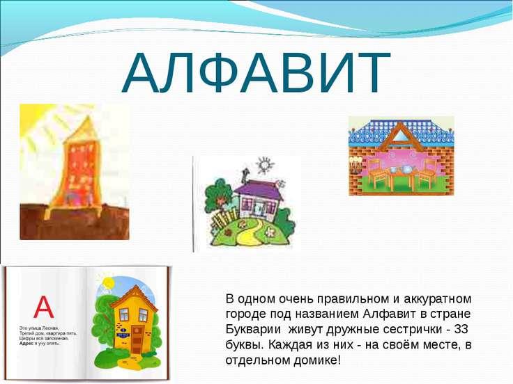 АЛФАВИТ В одном очень правильном и аккуратном городе под названием Алфавит в ...