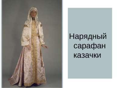 Нарядный сарафан казачки