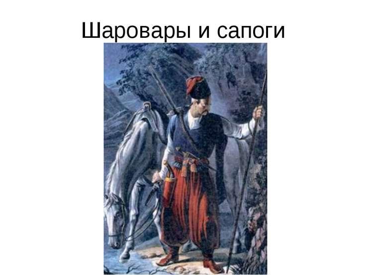 Шаровары и сапоги