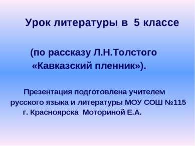 Урок литературы в 5 классе (по рассказу Л.Н.Толстого «Кавказский пленник»). П...
