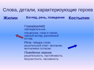 Слова, детали, характеризующие героев Жилин Взгляд, речь, поведение Костылин ...