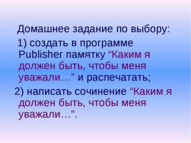 """Домашнее задание по выбору: 1) создать в программе Publisher памятку """"Каким я..."""