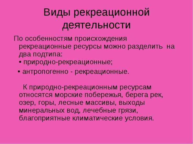 Виды рекреационной деятельности По особенностям происхождения рекреационные р...