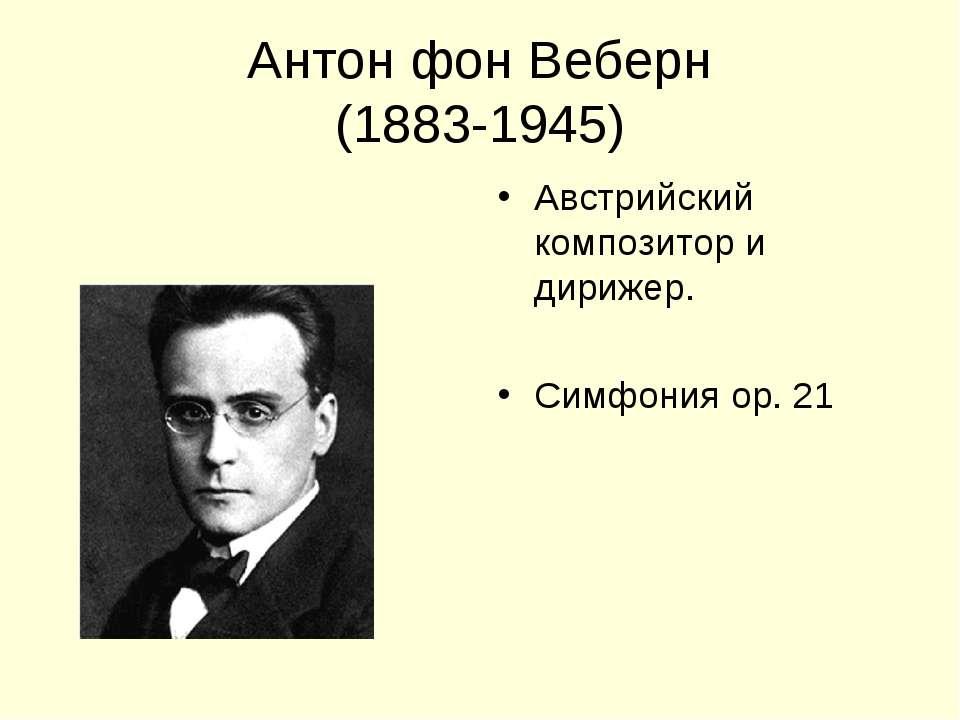 Антон фон Веберн (1883-1945) Австрийский композитор и дирижер. Симфония ор. 21