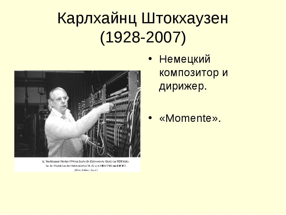 Карлхайнц Штокхаузен (1928-2007) Немецкий композитор и дирижер. «Momente».