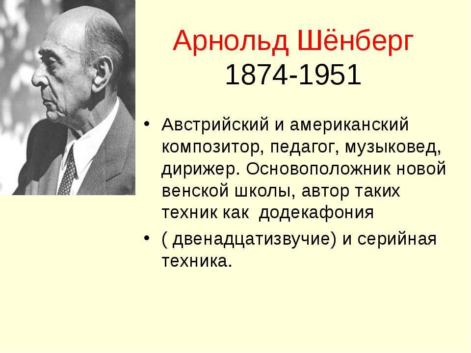 Арнольд Шёнберг 1874-1951 Австрийский и американский композитор, педагог, муз...