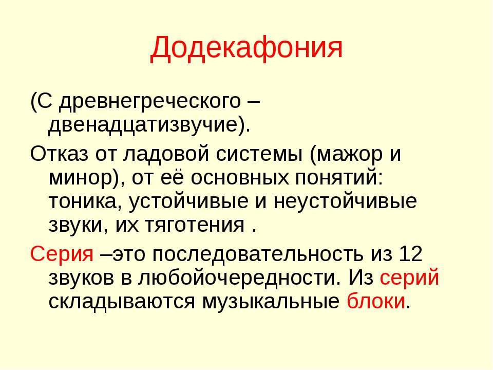 Додекафония (С древнегреческого – двенадцатизвучие). Отказ от ладовой системы...