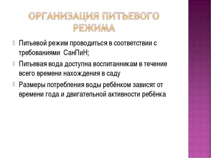 Питьевой режим проводиться в соответствии с требованиями СанПиН; Питьевая вод...