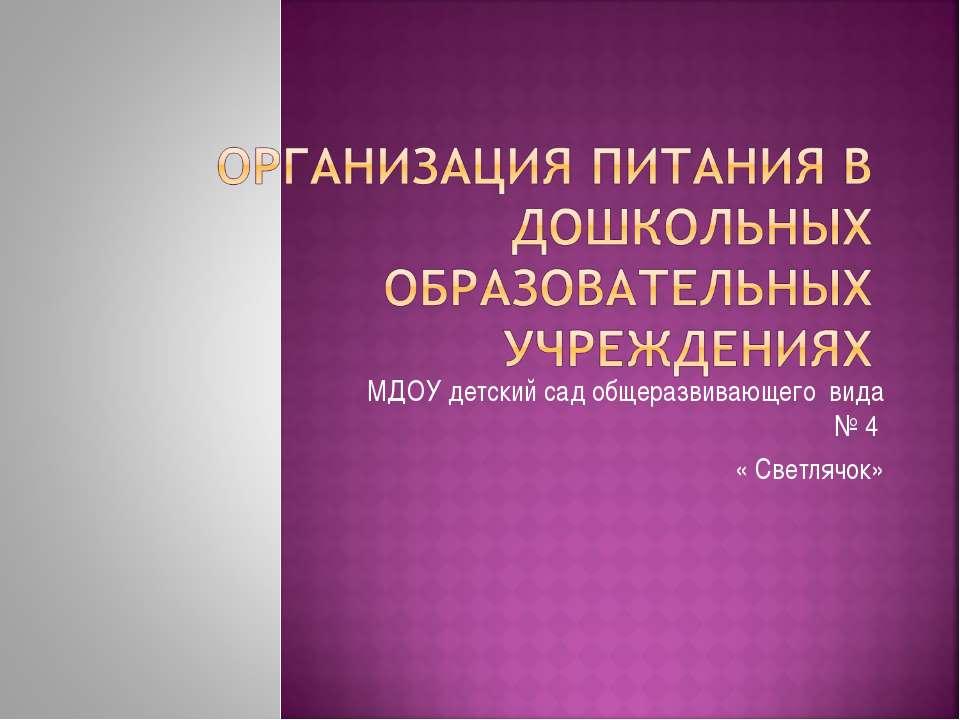 МДОУ детский сад общеразвивающего вида № 4 « Светлячок»