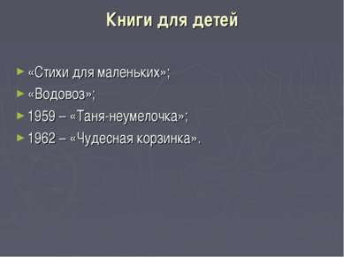 Книги для детей «Стихи для маленьких»; «Водовоз»; 1959 – «Таня-неумелочка»; 1...