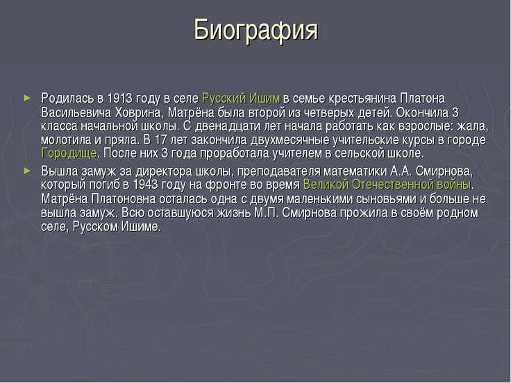 Биография Родилась в 1913 году в селеРусский Ишимв семье крестьянина Платон...