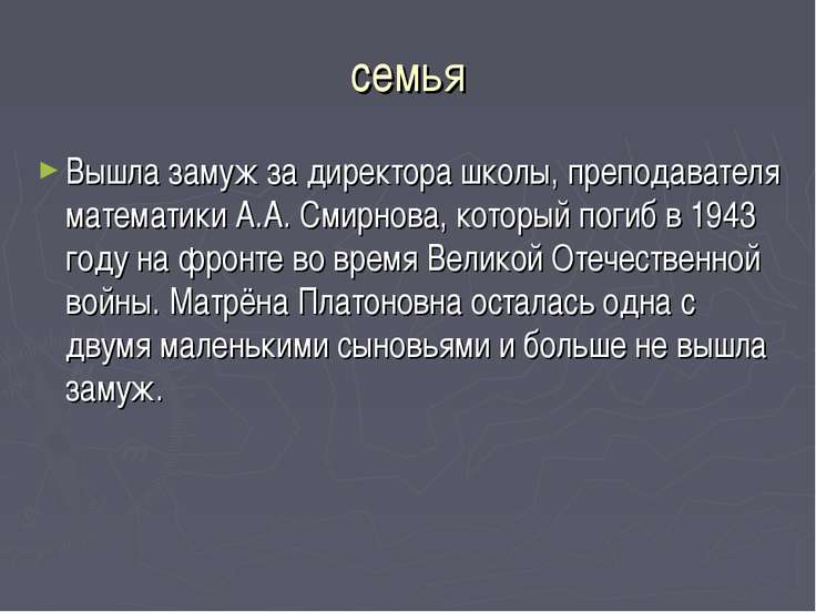 семья Вышла замуж за директора школы, преподавателя математики А.А. Смирнова,...