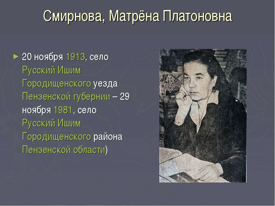 Смирнова, Матрёна Платоновна 20 ноября1913, селоРусский ИшимГородищенского...