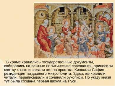 В храме хранились государственные документы, собирались на важные политически...