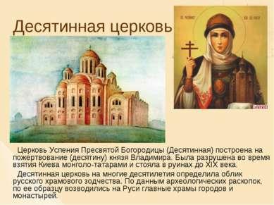 Десятинная церковь Церковь Успения Пресвятой Богородицы (Десятинная) построен...