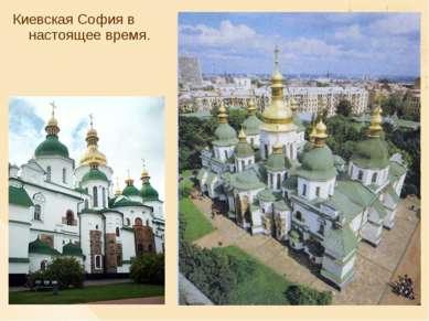 Киевская София в настоящее время.