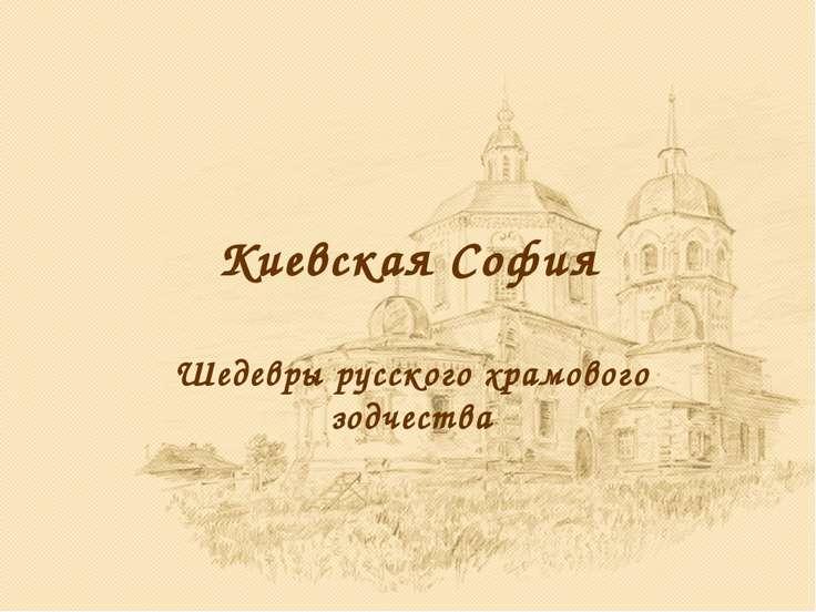 Киевская София Шедевры русского храмового зодчества