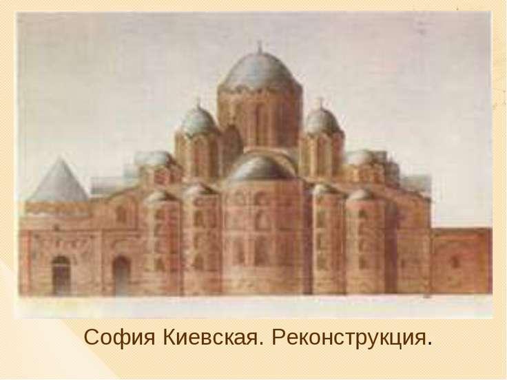 София Киевская. Реконструкция.