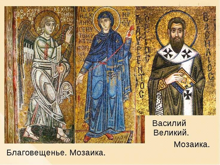 Благовещенье. Мозаика. Василий Великий. Мозаика.