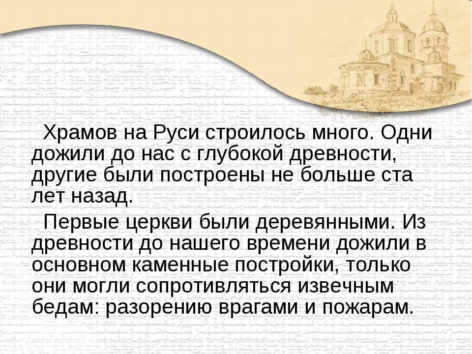 Храмов на Руси строилось много. Одни дожили до нас с глубокой древности, друг...