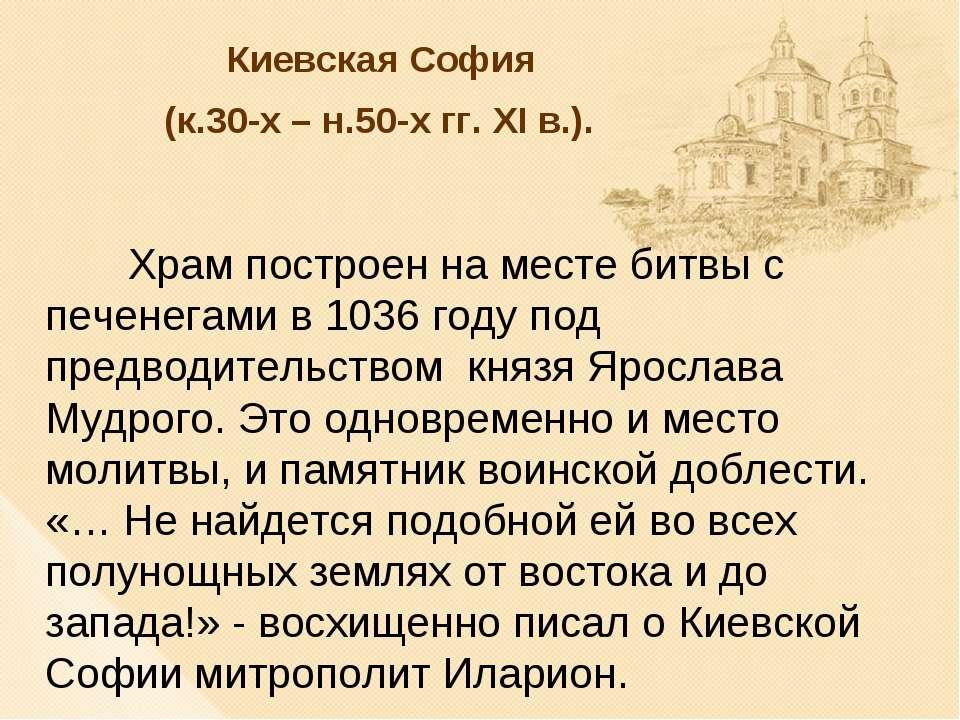 Киевская София (к.30-х – н.50-х гг. XI в.). Храм построен на месте битвы с пе...