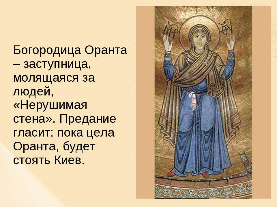 Богородица Оранта – заступница, молящаяся за людей, «Нерушимая стена». Предан...