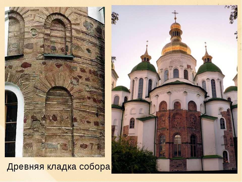 Древняя кладка собора