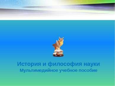 История и философия науки Мультимедийное учебное пособие