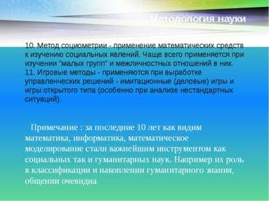 Методология науки 10. Метод социометрии - применение математических средс...