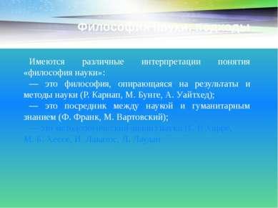 Философия науки: подходы Имеются различные интерпретации понятия «философия н...