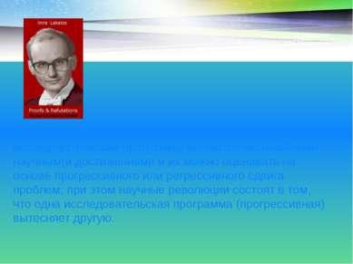 И.Лакатос Исследовательская программа Согласно моей методологической концепци...