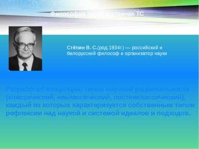Философия науки в странах ТС Разработал концепцию типов научной рациональност...