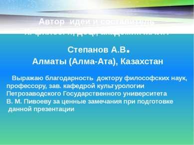 Автор идеи и составитель К. филос. н, доц., академик МАИН Степанов А.В. Алмат...