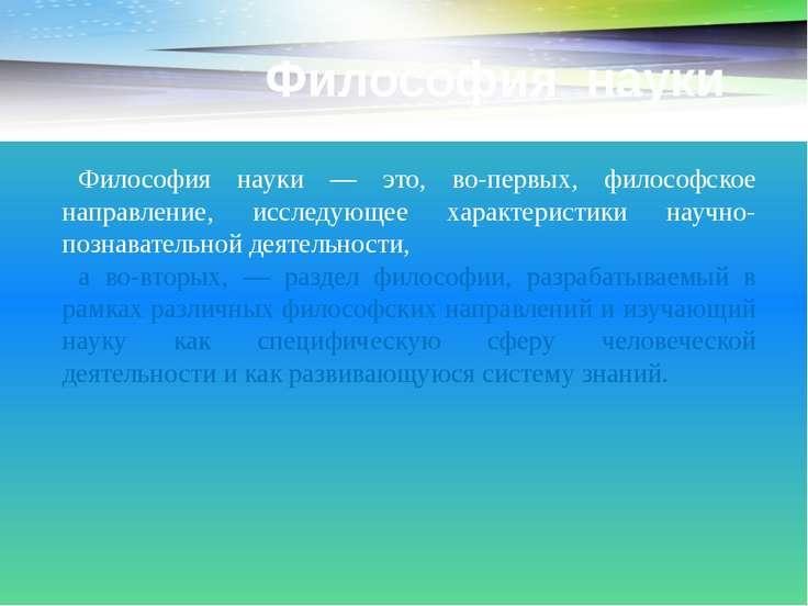 Философия науки Философия науки — это, во-первых, философское направление, ис...