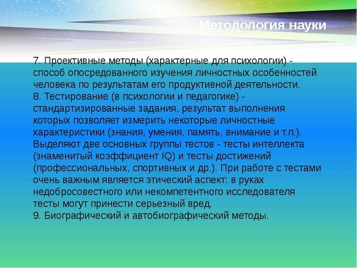 Методология науки 7. Проективные методы (характерные для психологии) - сп...