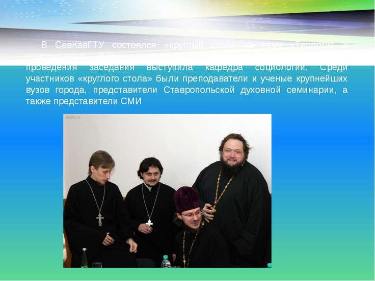 В СевКавГТУ состоялся «круглый стол» на тему «Теология в современных вузах: с...