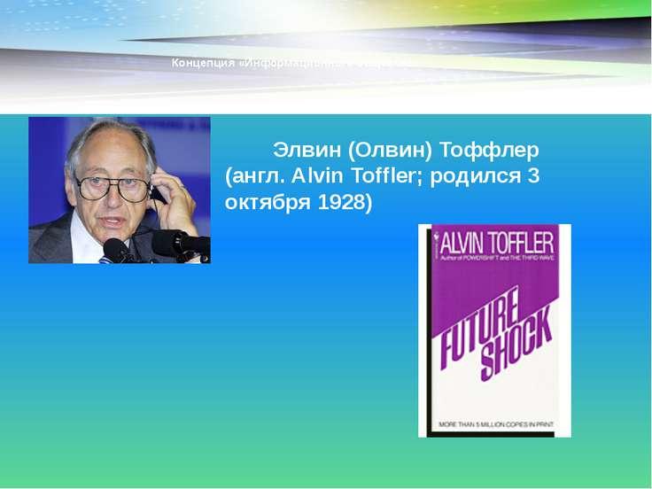 Концепция «Информационного общества» Элвин (Олвин) Тоффлер (англ. Alvin Toffl...