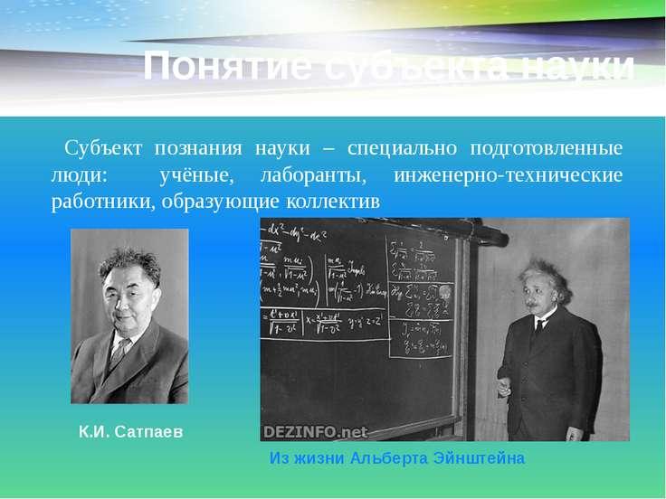 Понятие субъекта науки Субъект познания науки – специально подготовленные люд...