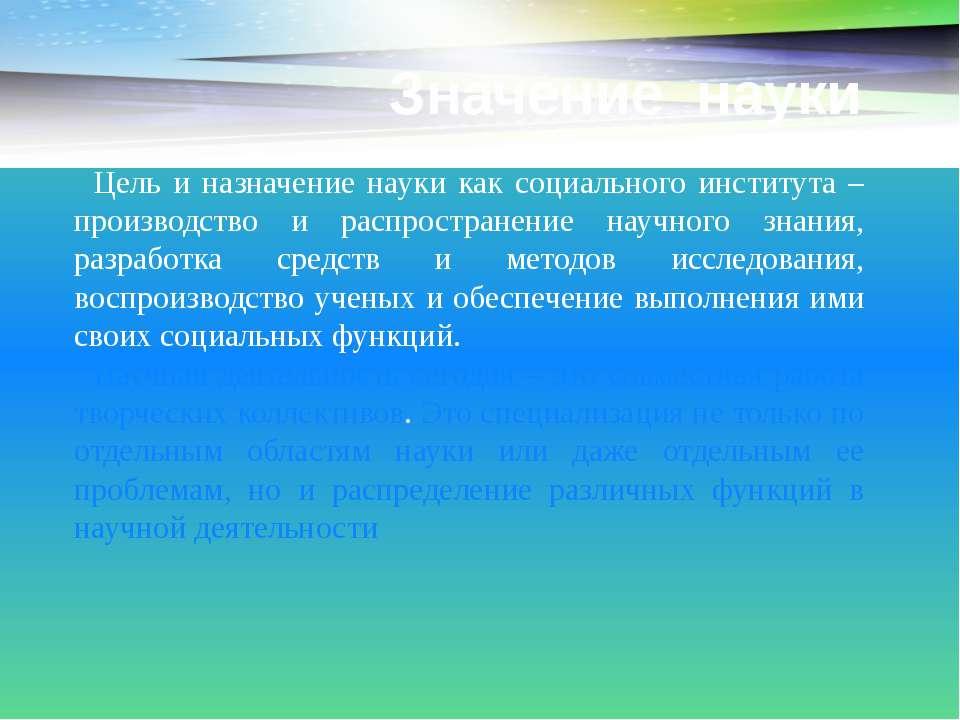 Значение науки Цель и назначение науки как социального института – производст...