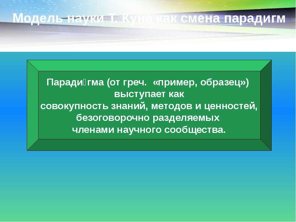 Модель науки Т. Куна как смена парадигм Паради гма (от греч. «пример, образец...