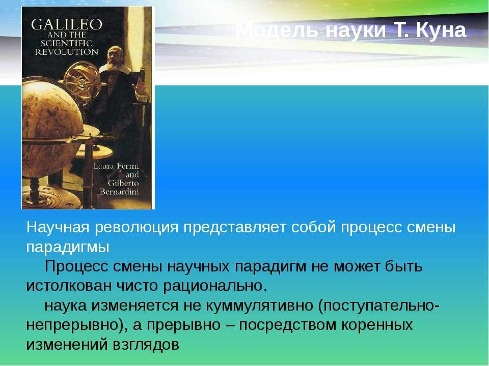 Модель науки Т. Куна Научная революция представляет собой процесс смены парад...