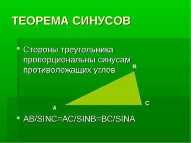 ТЕОРЕМА СИНУСОВ Стороны треугольника пропорциональны синусам противолежащих у...